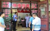 东坡区开展暑期校外培训机构联合执法检查