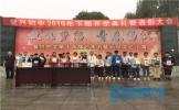 东坡区复兴初中举行2019年秋季开学典礼