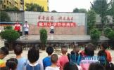 东坡区象耳小学举行2019年秋季开学典礼