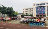 思蒙初中举行2019年秋季开学典礼