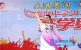 苏洵中学举行2019年秋季开学典礼