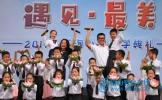 东坡区苏洵小学举行2019年入学典礼