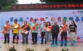 """东坡区太和小学举行第二届""""农工杯""""教师节表彰暨学生资助大会"""