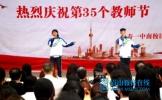 """仁寿一中南校区举行""""热烈庆祝第35个教师节""""大会"""