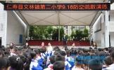 仁寿县文林二小举行应急疏散演练活动