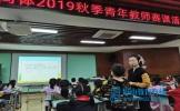 大北街小学共同体开展小学数学青年教师赛课活动