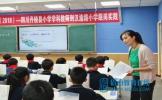 却话巴山夜雨 ——丹棱国培种子教师赴重庆跟岗实践有感