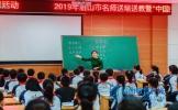 2019年眉山市名师送培送教活动在青神实小举行