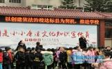 仁寿县龙正小学举行2020年寒假散学典礼