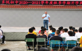 东坡区多悦初中举行2020年秋季开学典礼