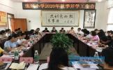 丹棱县张场镇小学开学工作有序推进