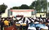 东坡区复兴初中举行2020年秋季开学典礼