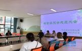 丹棱县端淑幼儿园膳食委员会成立