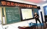 仁寿县坝达初中举行2020年秋教学大比武活动