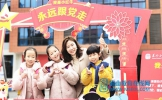 苏洵小学举行2021年春季开学典礼