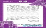 清华大学向仁寿一中南校区发来喜报