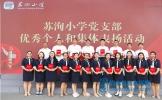 东坡区苏洵小学开展优秀个人和集体表彰活动